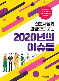 신문사설과 칼럼으로 보는 2020년의 이슈들