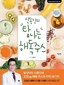 신동진의 탐나는 해독주스 (DVD 포함)