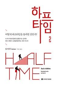 하프타임 HALF TIME 2