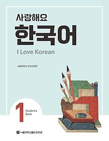 사랑해요 한국어 1 - Student's Book