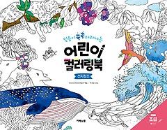 어린이 컬러링북 - 천지창조
