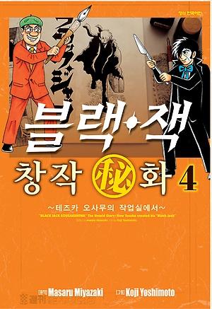 블랙잭 창작비화 4