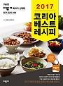 2017 코리아 베스트 레시피 - 700만 이밥차 독자가 선정한 인기요리 200