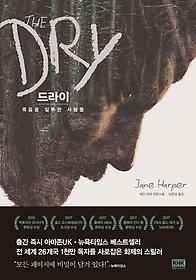 드라이 :죽음을 질투한 사람들 :제인 하퍼 장편소설
