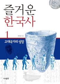즐거운 한국사 1 - 고대 국가의 성장
