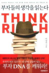 부자들의 생각을 읽는다 : 차이에서 독점까지! 작은 생각을 위대한 철학으로 바꾼 역발상의 힘!