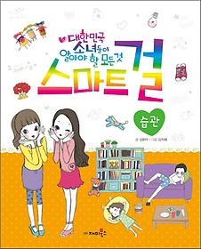 스마트 걸 : 대한민국 소녀들이 알아야 할 모든 것. 7, 습관