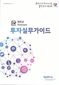 베트남 투자 실무 가이드 2019