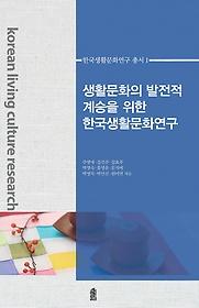 "<font title=""생활문화의 발전적 계승을 위한 한국생활문화연구"">생활문화의 발전적 계승을 위한 한국생활문...</font>"