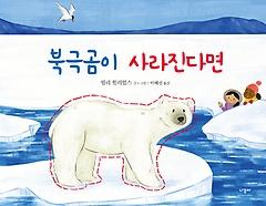 북극곰이 사라진다면