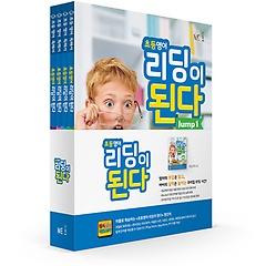 초등영어 리딩이 된다 Jump 1~4권 세트