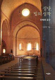 성당, 빛의 성작