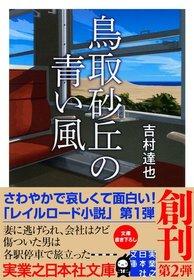 鳥取砂丘の靑い風 (實業之日本社文庫)