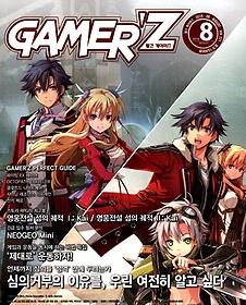 게이머즈 GAMER'Z (월간) 8월호