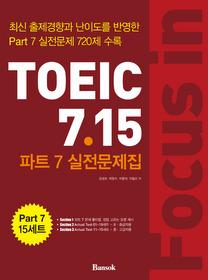Focus in TOEIC 7.15