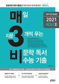 "<font title=""매3비 2 - 매일 지문 3개씩 푸는 비문학 독서 수능 기출 (2020)"">매3비 2 - 매일 지문 3개씩 푸는 비문학 독...</font>"