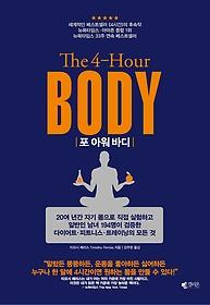 포 아워 바디 The 4-Hour BODY