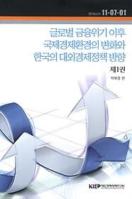 "<font title=""글로벌 금융위기 이후 국제경제환경의 변화와 한국의 대외경제정책 방향 1"">글로벌 금융위기 이후 국제경제환경의 변화...</font>"