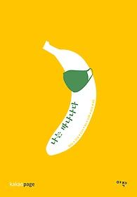 나는 바나나다