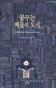 꿈꾸는 책들의 도시 (합본 특별판)