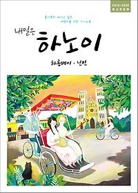 "<font title=""내일은 하노이, 하롱베이, 닌빈 (2019~2020)"">내일은 하노이, 하롱베이, 닌빈 (2019~20...</font>"