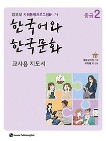 한국어와 한국문화 교사용 지도서 - 중급 2