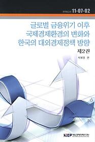 "<font title=""글로벌 금융위기 이후 국제경제환경의 변화와 한국의 대외경제정책 방향 2"">글로벌 금융위기 이후 국제경제환경의 변화...</font>"