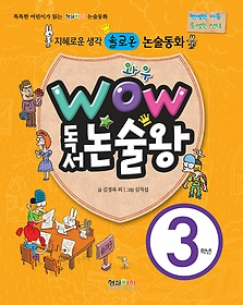 WOW 독서 논술왕 3학년