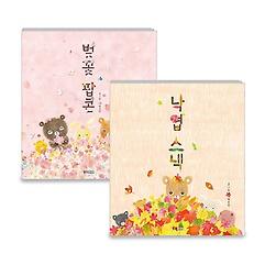 낙엽스낵 + 벚꽃팝콘 패키지