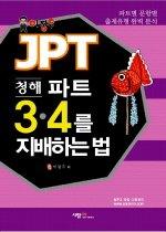 """<font title=""""JPT 청해 파트 3,4를 지배하는 법 (교재+TAPE:3)"""">JPT 청해 파트 3,4를 지배하는 법 (교재+TA...</font>"""