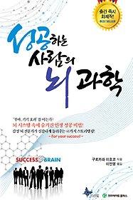 성공하는 사람의 뇌 과학