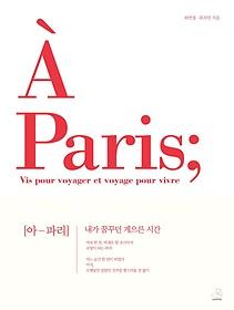 아 파리 A Paris;