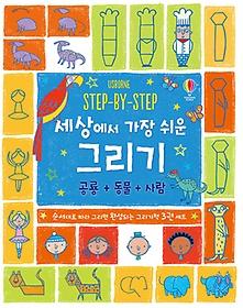 STEP-BY-STEP 세상에서 가장 쉬운 그리기