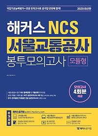 해커스 NCS 서울교통공사 봉투모의고사