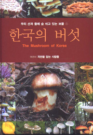 한국의 버섯 (미니북)