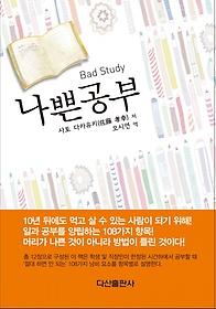 나쁜 공부