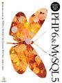 PHP 6 & MySQL 5 - 다이내믹한 웹사이트 만들기
