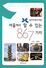 서울에서 할 수 있는 867가지