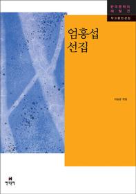 엄흥섭 선집