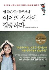 """<font title=""""열 살까지는 공부보다 아이의 생각에 집중하라"""">열 살까지는 공부보다 아이의 생각에 집...</font>"""