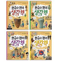한국사 편지 생각책 1~4권 패키지(전4권)