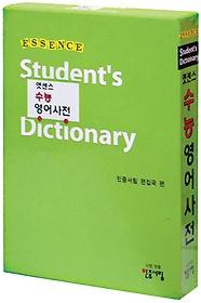 엣센스 수능영어사전