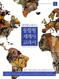 통합형 세계사 교과서 1