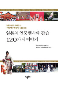 일본의 연중행사와 관습 120가지 이야기