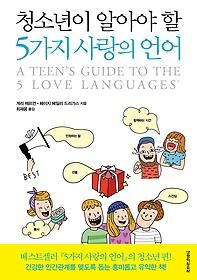 청소년이 알아야 할 5가지 사랑의 언어