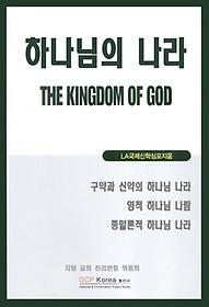 하나님의 나라