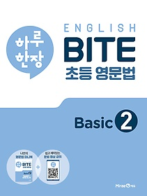 "<font title=""하루 한장 English BITE 초등 영문법 Basic 2 (2021)"">하루 한장 English BITE 초등 영문법 Basic...</font>"