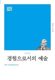 경험으로서의 예술 - 리커버