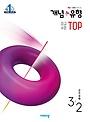 개념+유형 최고수준 탑 TOP 중등 수학 3-2 (2020)