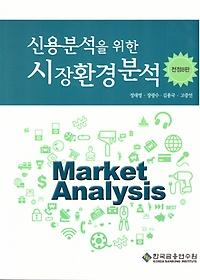 신용분석을 위한 시장환경분석